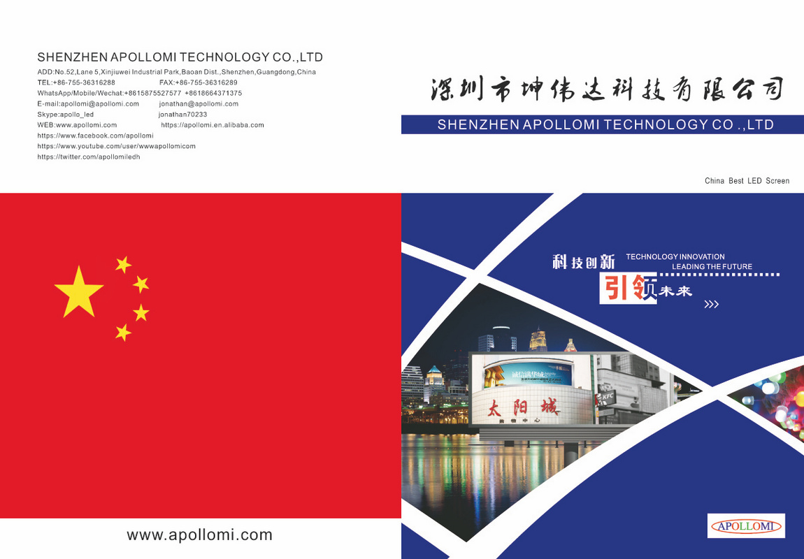 Catalog-China Best LED Screen