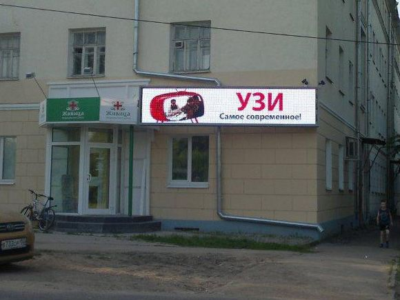 0outdoor waterproof P10 led sign in Russia