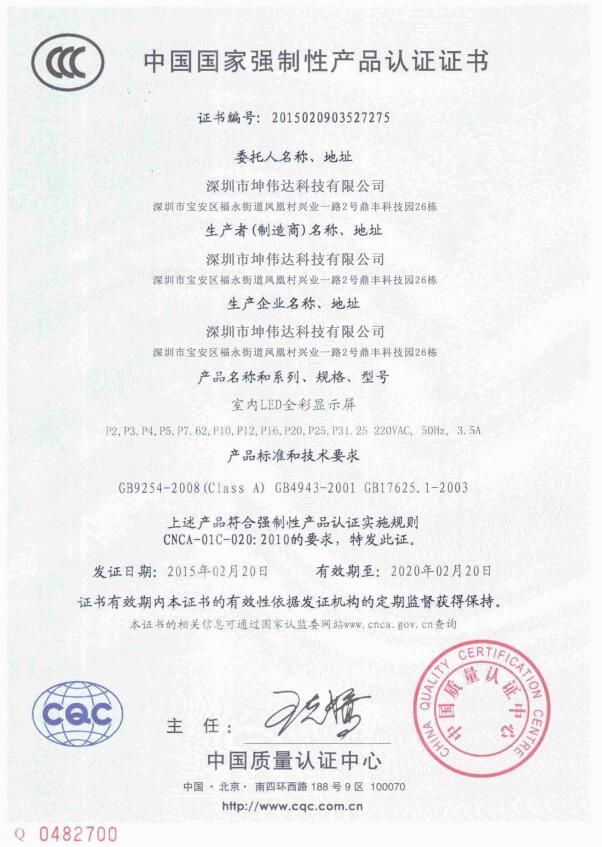 LED Screen Certificate