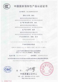APOLLOMI LED Screen Certificate